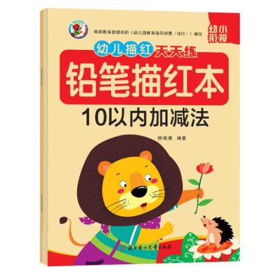 10以內加減法 幼小銜接幼兒學齡前兒童寫字書 3-6歲早教啟蒙寫字帖幼兒園大班老師推薦書籍學寫字練字本數字練習冊