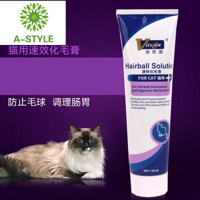 zy寵物貓咪營養膏120g去毛球膏寵物幼貓化毛膏貓咪膏營養膏