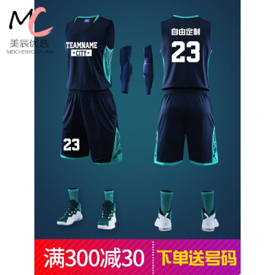 【精选特卖】篮球服套装男定制队服学生比赛训练篮球衣印字儿童背心球服篮球服