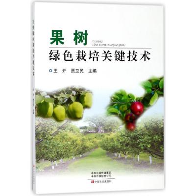 果樹綠色栽培關鍵技術