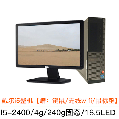 【二手9成新】DELL/戴尔电脑台式机 i3/i5小主机 i5-2400/4g/240g固态/18.5液晶 家用办公整机