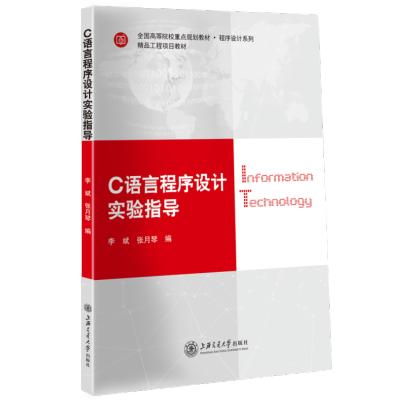 【正版】2018年版 C語言程序設計實驗指導 李 斌 張月琴 上海交通大學出版社