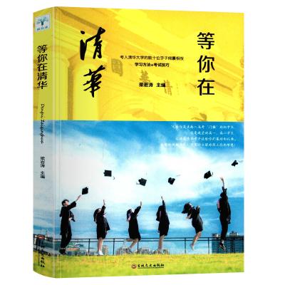 等你在清華梁巖濤主編考入清華大學的數十位學子傾囊相授學習方法考試技巧吉林文史出版社抖音推薦正版