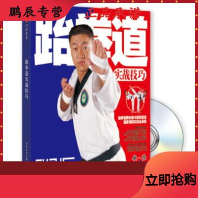 跆拳道实战技巧(附赠DVD*1张) 成都时代出版社 9787807058359 杨龙