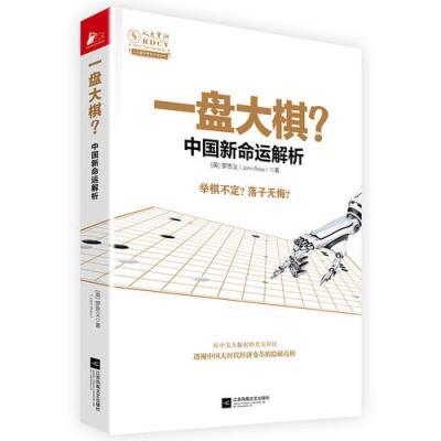 一盤大棋?  ——中國新命運解析