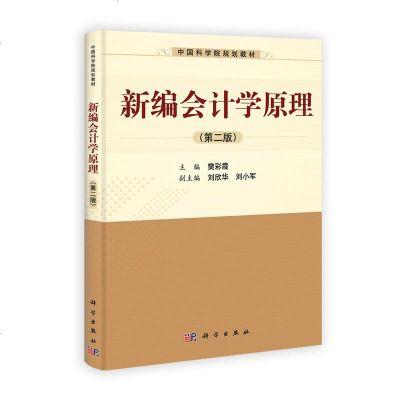 1015新编会计学原理(第二版)