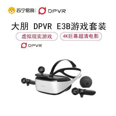 大朋 DPVR E3B游戏VR游戏套装 steam游戏 VR眼镜 3D眼镜 VR体感游戏机 VR女友