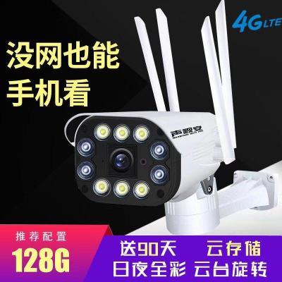 监控摄像头无线wifi高清室外防水4G无网络手机远程监控器夜视套装
