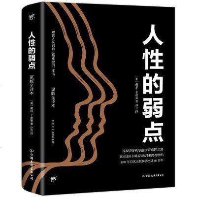人性的弱点全集(完整全译本) 人性的弱点(2019全新修订版)