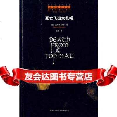死亡飛出大禮帽(美)勞森,傷痕吉林省吉出書刊發行有限責任公司9787762518 9787807625186