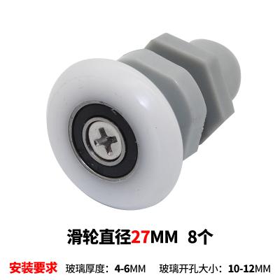 老式圓弧型淋浴房滑輪弧形浴室CIAA玻璃移輪單輪浴屏隔斷衛浴配件 滑輪直徑27MM8個
