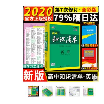 2020版高中知识清单英语 新课标全国版 高一高二高三总复习资料工具书 第7次修订 全彩版