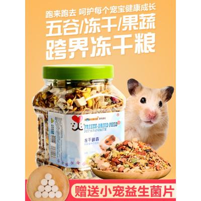 小倉鼠糧食金絲熊主糧花枝鼠糧主食飼料套餐齊全營養食物零食用品