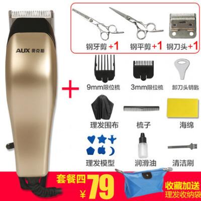 奧克斯(AUX)理發器電推剪子帶線成人兒童發廊理發器店專用插電式剃頭刀 A2標配+刀頭+雙剪