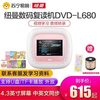 【贈藍牙音響+保護套+16G資料卡】紐曼CD復讀機DVD-L680粉色便攜式隨身聽U盤學生CD英語學習光盤播放器數碼