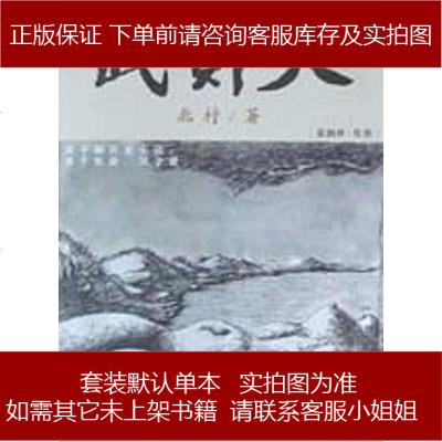武則天 北村 東方出版社 9787506016308