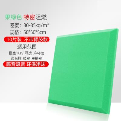 隔音棉吸音棉隔音板古達墻體墻貼錄音棚室內門窗臥室家用自粘消音材料10片裝-特密度不帶背膠-果綠色5cm