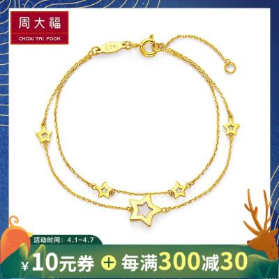 周大福(CHOW TAI FOOK)17916系列小星星22K金手鏈E122824