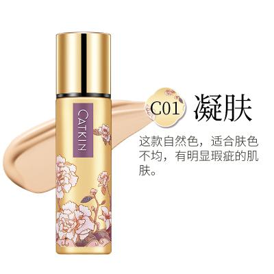 卡婷CATKIN 浣溪沙水粉霜30g C01凝肤自然色 妆前乳粉底液二合一