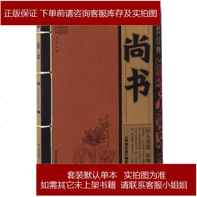 尚書/線裝經典 編者 云南人民 9787222143845