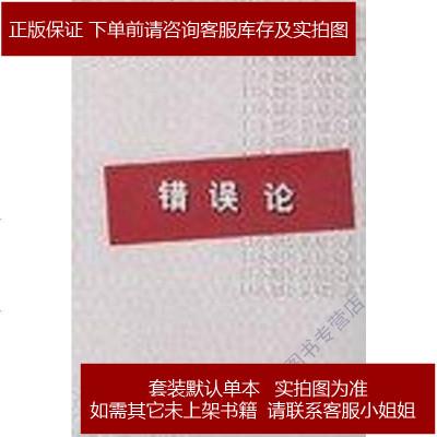 錯誤論 劉明祥 法律出版社 9787503619519
