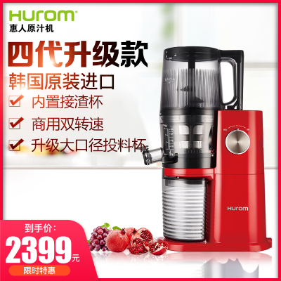 惠人(HUROM) H-AI-VRBI20S榨汁机 原汁机 商用 大口径 果汁机 多功能 水果 家用 韩国 四代 搅拌机