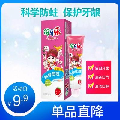 40g伢牙樂兒童營養牙膏(草莓小天使) 科學防蛀必備
