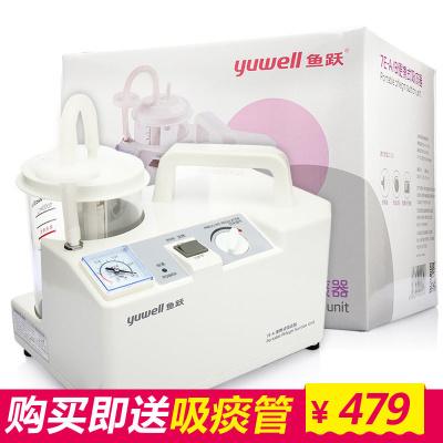 鱼跃(YUWELL)吸痰器7E-A 送吸痰管家用便携式老人婴儿电动吸痰器吸痰机