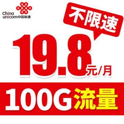全新中国联通无限纯流量上网卡4g不限速电信手机电话卡移动大王卡全国通用0月租不限速不限制软件通用流量