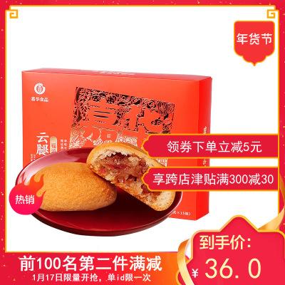 嘉华鲜花饼年货礼盒 经典云腿小饼礼盒375g云南特产零食传统糕点伴手礼