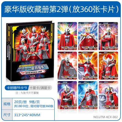 欧布赛罗捷德奥特曼卡片收藏册玩具闪卡金卡怪兽游戏卡牌全套中文新版 豪华版收藏册