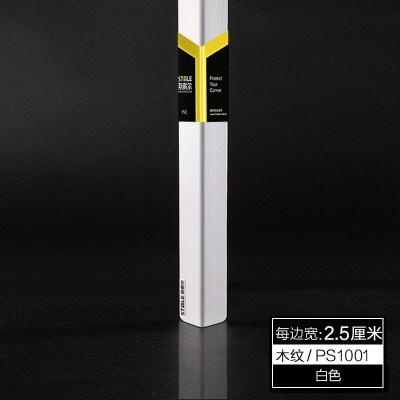 護墻角PVC防撞條陽角護角保護條墻護角線免打孔瓷磚包收邊條裝飾 2.5cm寬白色木紋 1.5m