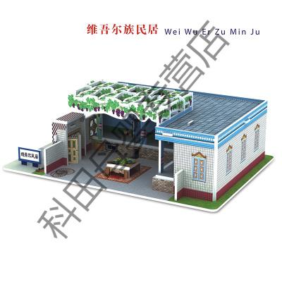 中国风古建筑拼装纸模型3D立体拼图diy小屋房子儿童手工制作应学乐 维吾尔族民居