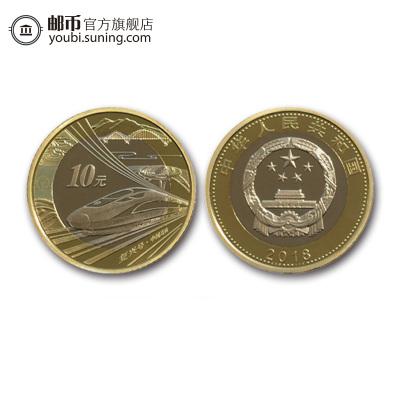 郵幣商城 紀念幣 高鐵幣 2018年 中國高鐵普通紀念幣 單枚面值10元 銅幣 收藏聯盟 錢幣藏品