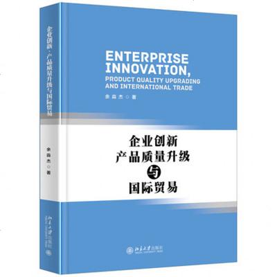 企业创新、产品质量升级与国际贸易 余淼杰 著  北京大学出版社