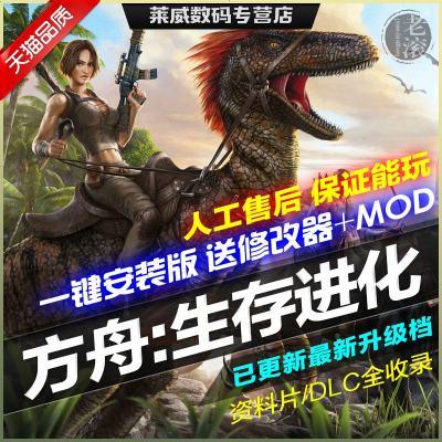 方舟:生存進化v277 中文聯機版 含畸變仙境焦土/仙境/中心島全部DLCs 送修改器 PC電腦游戲