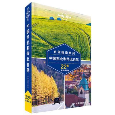 孤獨星球Lonely Planet自駕指南系列:中國東北和華北自駕