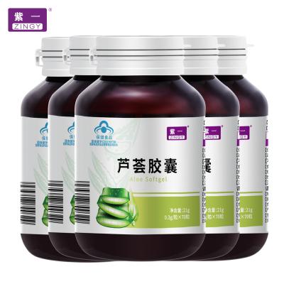 5瓶裝】紫一蘆薈膠囊男女成人者潤腸排宿便