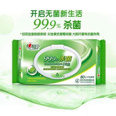 心相印殺菌濕巾80片衛生濕巾特價正品批發殺菌率99.9%【拍下30天內發貨】
