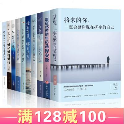 全10冊別在吃苦的年紀選擇安逸心靈雞湯青春文學勵志書籍成功學將來的你一定會感謝現在拼命的自己圖書籍