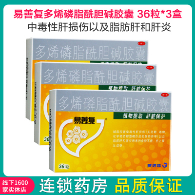 3盒43.8元/盒】易善復 多烯磷脂酰膽堿膠囊 36粒*3盒 輔助改善中毒性肝損傷以及脂肪肝和肝炎患者的食欲不振