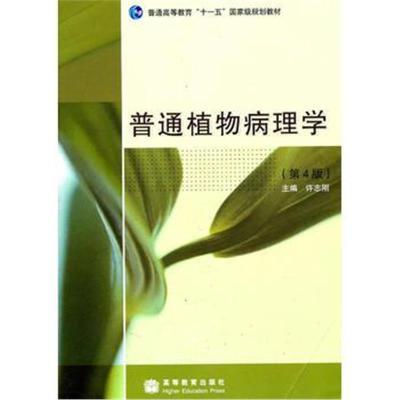全新正版 普通植物病理學(第4版)