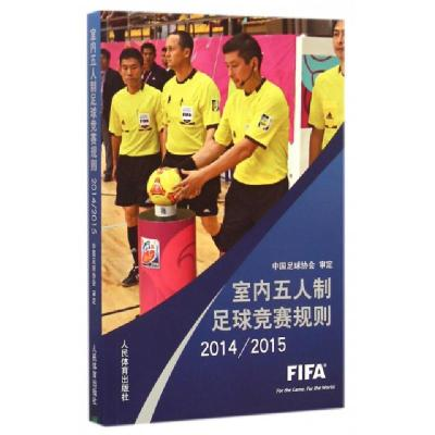 室內五人制足球競賽規則(2014-2015)人民體育出版社9787500947400