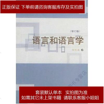 语言和语言学 胡明扬 语文出版社 9787801266460