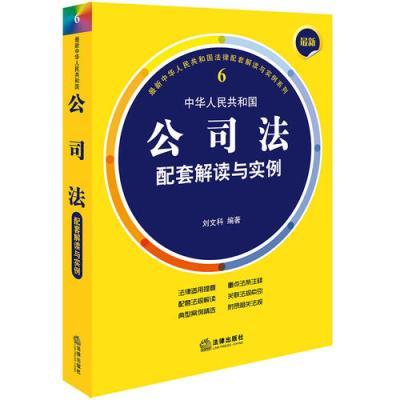 最新中華人民共和國公司法配套解讀與實例