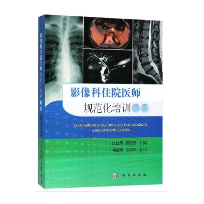 影像科住院醫師規范化培訓必讀