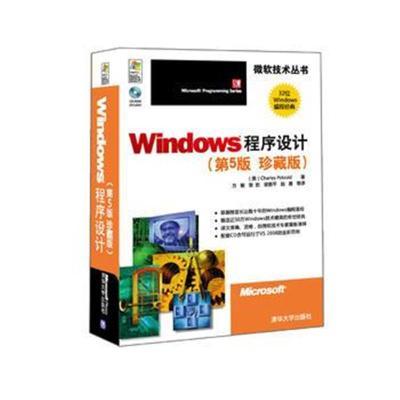 Windows程序設計(第5版 珍藏版)(配光盤)(微軟技術叢書) 佩措爾德(Charles