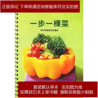 一步一棵菜 《貝太廚房》工作室 中國旅游出版社 9787503224492