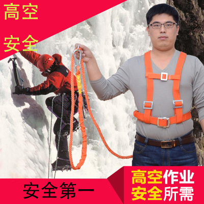 閃電客高空作業安全帶戶外施工保險帶全身五點歐式空調安裝安全繩電工帶橘色單鉤2米