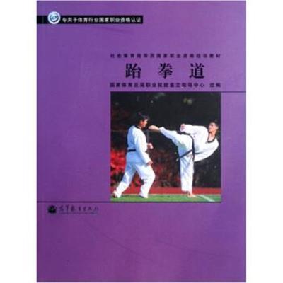 正版書籍 社會體育指導員國家職業資格培訓教材:跆拳道(專用于體育行業國